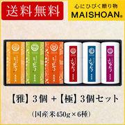 ●※【MS-063】【白米】米匠庵 厳選こしひかり食べ比べセット 【雅3個】【極3個】 04281