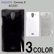 AQUOS CRYSTAL X 402SH ケースカバー 無地 スマートフォンケース Soft Bank