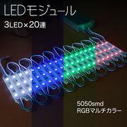 LEDモジュール 3灯×20連 1.5m 60LED RGB LEDのみ  / 5050 smd / LED / モジュール / テープ