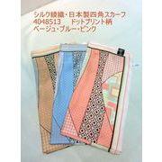 【日本製】【スカーフ】シルク綾織生地ドット柄日本製四角スカーフ