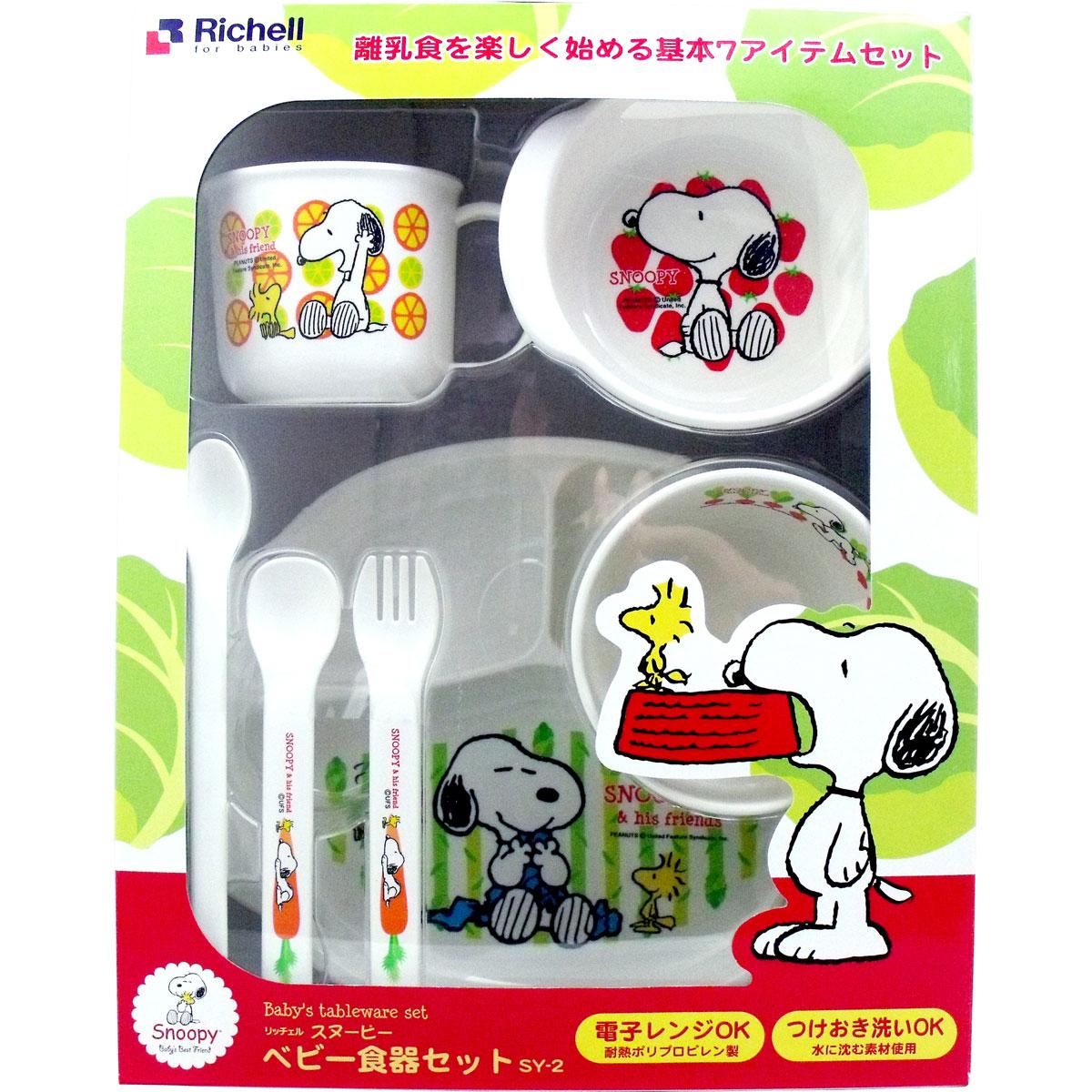 リッチェル スヌーピー ベビー食器セット SY-2