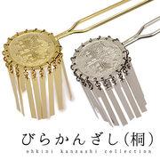 ビラカン 桐 五三の桐 びらかんざし 簪(ゴールド/シルバー) wku[J92-044] レディース 髪飾り 簪