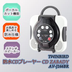 TWINBIRD(ツインバード) 防水CDプレーヤー CD ZABADY