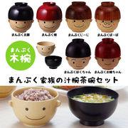 【木椀】 汁椀 茶碗 セット まんぷく 家族 1480/1680