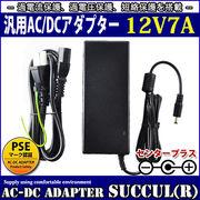 【1年保証付】汎用ACアダプター 12V/7A/最大出力84W 出力プラグ外径5.5mm(内径2.1