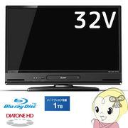 [予約 5月以降]LCD-A32BHR9 三菱 32V型液晶テレビ HDD(1TB)・BD内蔵 3チューナー DIATONE HD搭載