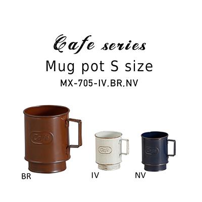キッチン用品をイメージしたメタルポット・カフェシリーズ【カフェ・マグポット・S】