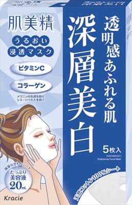 肌美精深層美白うるおい浸透マスク5枚