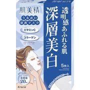 肌美精 うるおい浸透マスク(深層美白)(医薬部外品) 5枚【 クラシエ 】 【 シートマスク 】