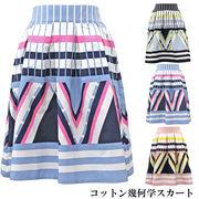 即納!【初回送料無料!】コットン幾何学スカート