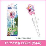 【左手用】エジソンのお箸 Disney Frozen ディズニーアナと雪の女王 トレーニング箸 しつけ箸 お箸練習