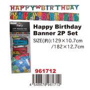 【お誕生日 バースデー】ハッピーバースデーバナー2Pセット パーティー ガーランド