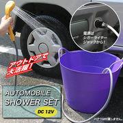 12V車用 シガーソケット電源仕様 S字フック・吸盤・収納袋付き  電動ポータブルシャワー