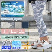 春夏 レギンス 日本製 迷彩プリント 10分丈 アンクル丈 接触冷感 吸汗速乾 UVカット ボレー社製
