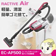 EC-AP500-P シャープ コードレスキャニスター紙パック式掃除機 ピンク系