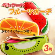 こんなおいしそうなペンケースは初めて♪果物好きにはたまらない!ペンケース型フルーツポーチ★3柄