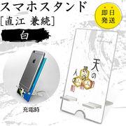スマホスタンド【直江 兼続】【白】|戦国武将グッズ