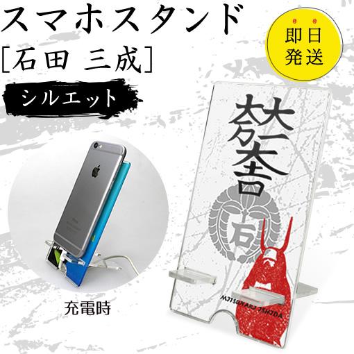 スマホスタンド【石田 三成】【シルエット】|戦国武将グッズ