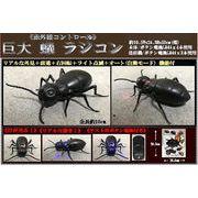 赤外線 巨大 蟻(あり)ラジコン