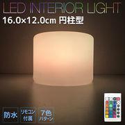 防水型インテリアライト 円柱形 16.0×12.0cm