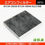 エアコンフィルター 活性炭 87139-30040 など 純正同等 社外品 アルファード ノア エスティマ プリウス 等