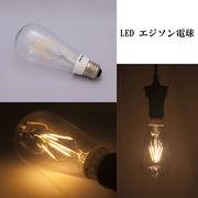 ★ノスタルジックな明かり エジソンバルブ★フィラメントの温かい灯り★LED エジソン電球♪