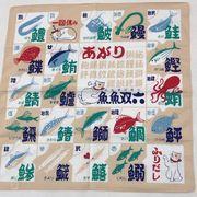 【日本製】魚魚双六(ととすごろく) シャンタンチーフ すごろく 猫柄