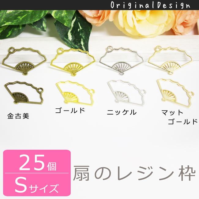 【25個・Sサイズ】扇のレジン枠 (金古美・ゴールド・ニッケル・マットゴールド)