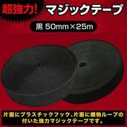 超強力! マジックテープ 黒 50mm×25m 日用品雑貨