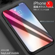 iPhone X 強化ガラスフィルム 液晶保護フィルム ガラスフィルム