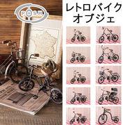 ■ポッシュリビング■■SALE■ レトロバイクオブジェ