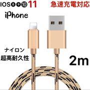 アルミニウム合金コネクタ iphone高耐久ナイロン ライトニング Lightning USBケーブル 激安 2m 迷彩