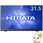 液晶モニタ 21.5インチ ワイド タッチパネル アイ・オー・データ LCD-MF224FDB-T 10点マルチタッチ対応