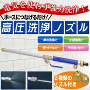 電気ナシでも超強力!2種ノズル付 高圧噴射 洗浄ノズル