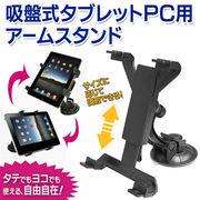 各種タブレットに対応/強力吸盤でタブレットを固定/ワンタッチレバーで吸着/NEW吸盤式タブレットスタンド