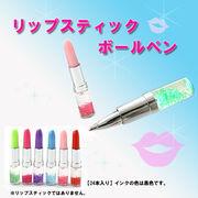 【NETSEA限定特別特価】本物そっくり!使うとビックリ!不思議なリップスティックボールペン