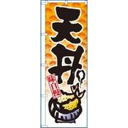 のぼり屋工房 のぼり 天丼 60×180cm