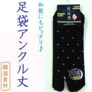 【年間売れ筋】紳士 綿混 カジュアル柄 足袋アンクルソックス(かかと付)