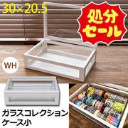【在庫処分品 SALE】ガラスコレクションケース 小 WH