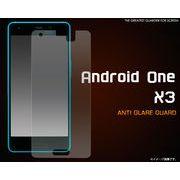 Android One X3(アンドロイドワン)用反射防止液晶保護シール