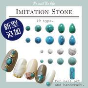 ネイル★新型追加★イミテーションストーン ターコイズ 大理石 天然石風 カボション ボール