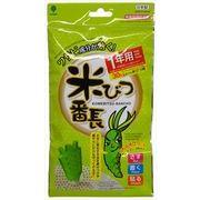 米びつ番長 1年用 【 小久保工業所 】 【 防虫剤 】