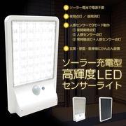 ソーラー充電型 LEDセンサーライト(100Wクラス)