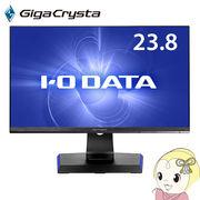液晶ディスプレイ 23.8インチ ゲーミング GigaCrysta アイ・オー・データ LCD-GCQ241XDB WQHD対応モデ・
