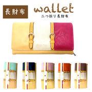 【送料無料】アソート2種 レディース長財布