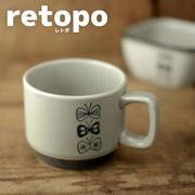 【処分品】レトポ スタッキングマグカップ・ちょうちょ[H1255][特価のためB級品込み][美濃焼]