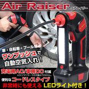 充電式電動エアーコンプレッサー エアレイザー