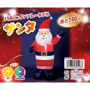 【即納】クリスマスインフレータブル150cmサンタ