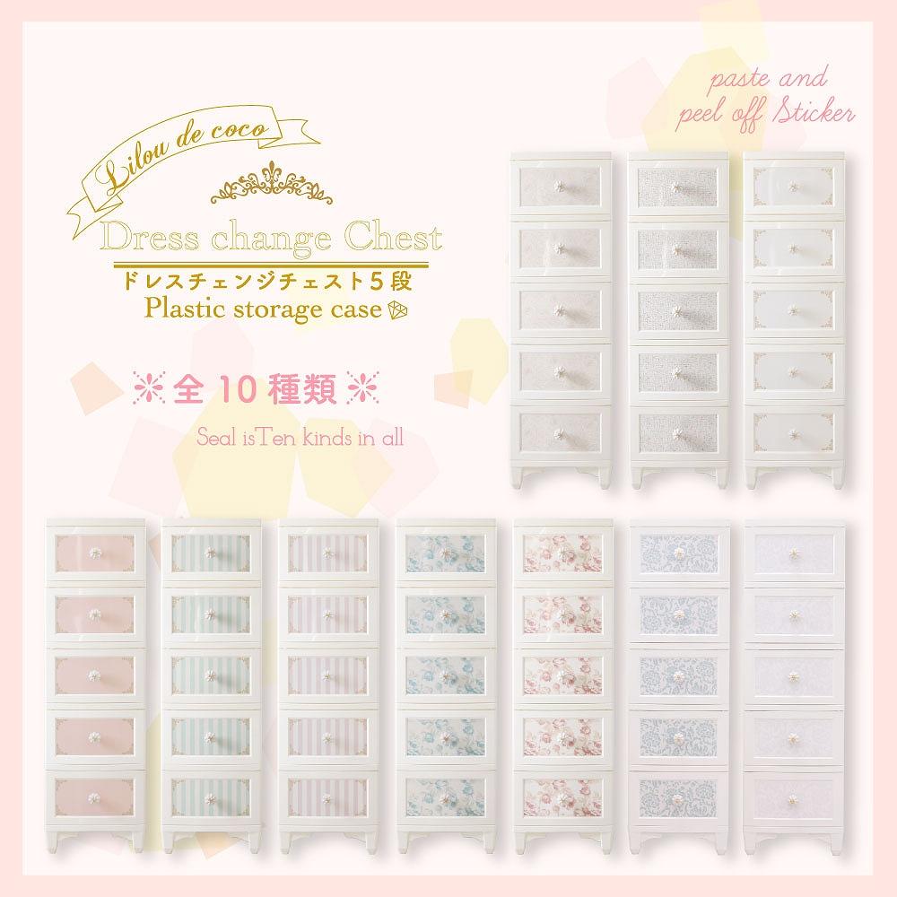 【直送可】全10種類 5段 リルデココ ドレスチェンジチェスト 衣類収納 猫脚タンス 薔薇 姫系家具