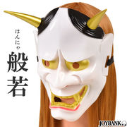 般若 お面 コスプレ 仮装 小道具 ハロウィン 仮面 お祭り